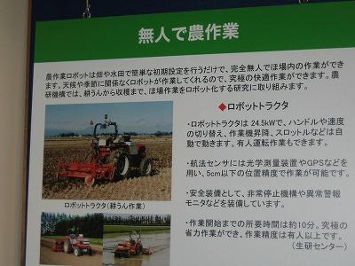 無人で農作業.jpg