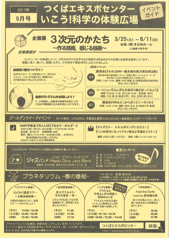 エキスポセンターH29 5月イベントカレンダー表.jpg