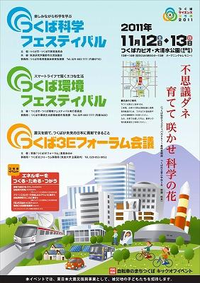 20111112_つくばフェスティバル.jpg